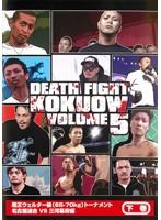 最狂地下格闘技「黒王」 Vol.5 下巻
