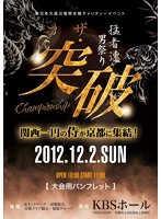 猛者連 男祭り ザ・突破 Championship