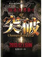 猛者連 男祭り ザ・突破 Championship 2