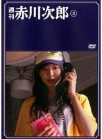 週刊 赤川次郎 3