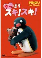 やっぱり スキ!スキ!PINGU the Classic