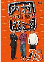 内村さまぁ~ず SECOND vol.78