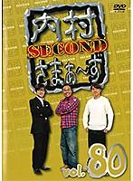 内村さまぁ~ず SECOND vol.80