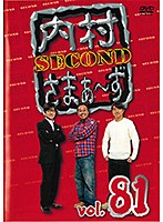 内村さまぁ~ず SECOND vol.81