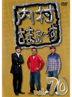 内村さまぁ~ず vol.70