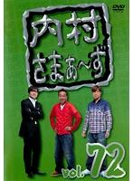 内村さまぁ~ず vol.72