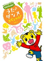 しまじろうのわお!うた・ダンススペシャル!!Vol.1