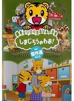 しまじろうのわお! 傑作選!! vol.5