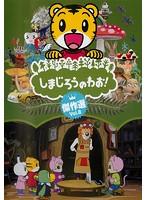 しまじろうのわお! 傑作選!! vol.8