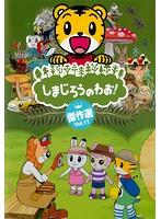 しまじろうのわお! 傑作選!! vol.11
