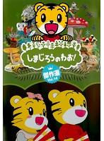 しまじろうのわお! 傑作選!! vol.14