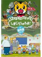 しまじろうのわお! 傑作選!! vol.15
