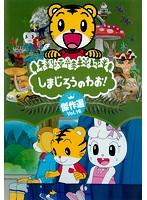 しまじろうのわお! 傑作選!! vol.16