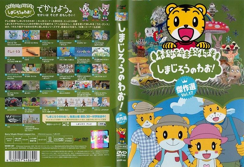 DMM.com [しまじろうのわお! 傑作選!! vol.17] DVDレンタル
