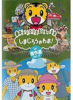 しまじろうのわお! 傑作選!! vol.17