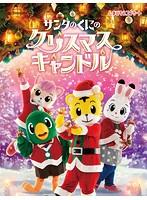 しまじろうクリスマスコンサート サンタのくにの クリスマスキャンドル