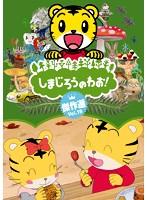 しまじろうのわお!傑作選!!vol.19
