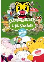 しまじろうのわお!傑作選!!vol.20