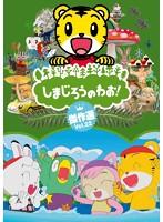 しまじろうのわお!傑作選!!vol.22