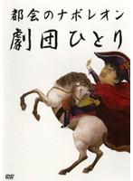 都会のナポレオン/劇団ひとり
