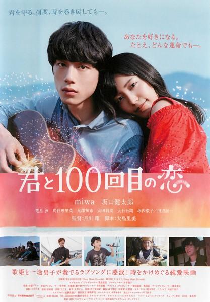 映画「君と100回目の恋」