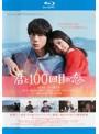 映画「君と100回目の恋」 (ブルーレイディスク)