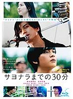 映画「サヨナラまでの30分」(ブルーレイディスク)