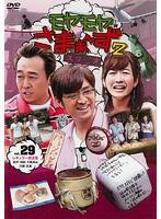 モヤモヤさまぁ~ず2 Vol.29