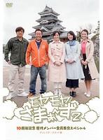 モヤモヤさまぁ~ず2 SP 10周年記念 歴代メンバー全員集合スペシャル ディレクターズカット版