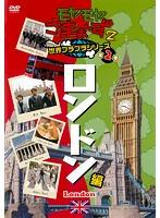 モヤモヤさまぁ~ず2 世界ブラブラシリーズ 第2巻 ロンドン編