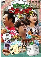 モヤモヤさまぁ~ず2 Vol35