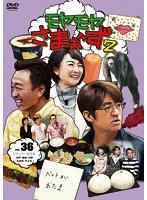 モヤモヤさまぁ~ず2 Vol.36