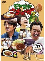 モヤモヤさまぁ~ず2 Vol.37