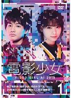 電影少女-VIDEO GIRL AI 2018- 1