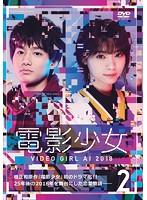 電影少女-VIDEO GIRL AI 2018- 2