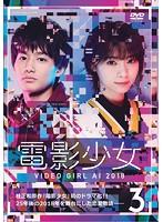 電影少女-VIDEO GIRL AI 2018- 3