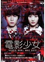 電影少女-VIDEO GIRL MAI 2019- 1