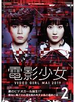 電影少女-VIDEO GIRL MAI 2019- 2