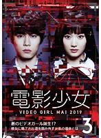 電影少女-VIDEO GIRL MAI 2019- 3