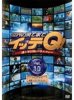 世界の果てまでイッテQ! Vol.10 <イモトアヤコ珍獣ハンターセレクション>