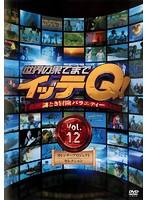 世界の果てまでイッテQ! Vol.12 <カレンダープロジェクトセレクション>