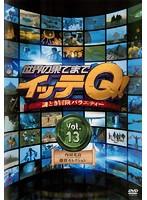 世界の果てまでイッテQ! Vol.13 <内村光良・傑作セレクション>
