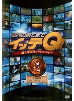 世界の果てまでイッテQ! Vol.14 <手越祐也・エンターテイナーセレクション>