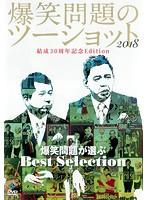 爆笑問題のツーショット 2018 結成30周年記念Edition ~爆笑問題が選ぶBest Selection~(2枚組)
