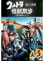 ウルトラ怪獣散歩 空想特撮散歩シリーズ 鳥取/札幌編