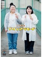 プリンアラモード/ニッチェ