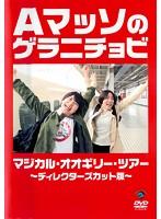 Aマッソのゲラニチョビ マジカル・オオギリー・ツアー ~ディレクターズカット版~