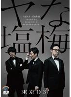 第22回東京03単独公演「ヤな塩梅」