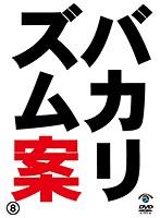 バカリズムライブ 番外編「バカリズム案8」