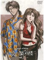 炎の蜃気楼(ミラージュ) vol.2